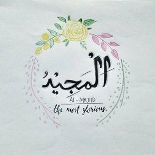 Berdoa Dengan Asmaul Husna | Al Majiid