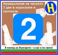 http://horoskopi1.blogspot.bg/2014/09/numerolofia-na-chislo-2-dve-v-horoskopi.html