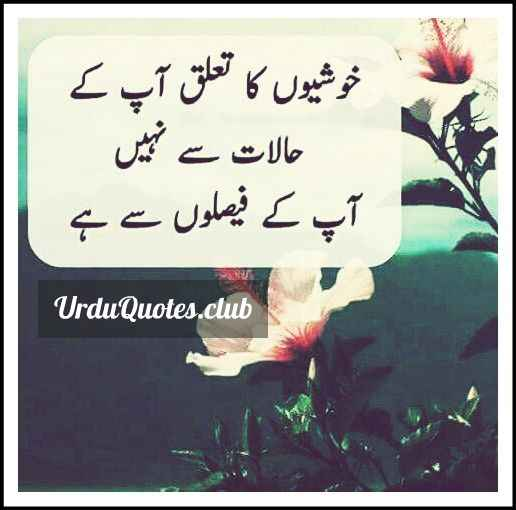 20 achi achi baatein for fb status - Urdu Quotes Club
