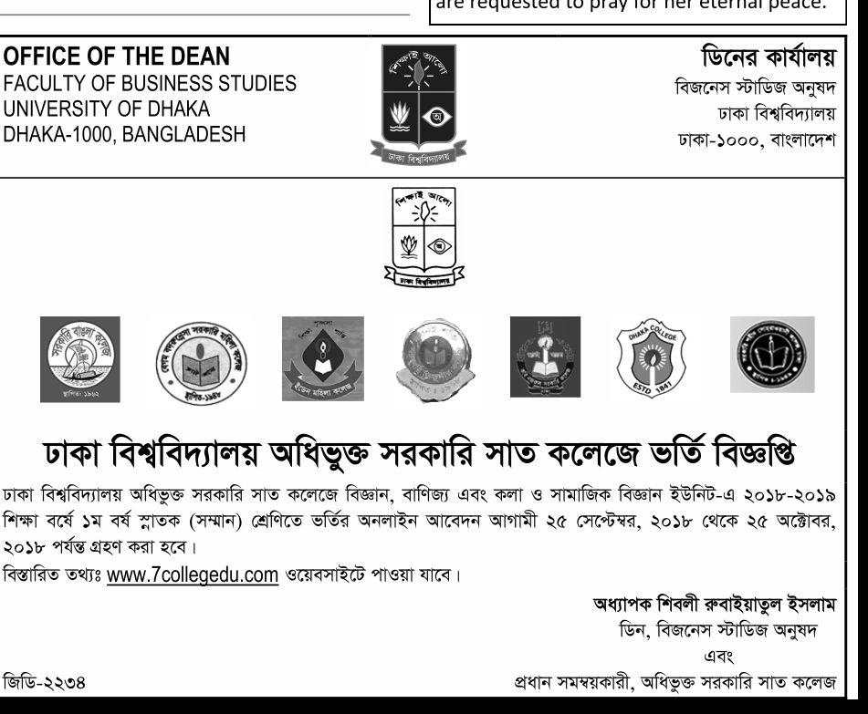 University of Dhaka under Seven Government College Admission Circular 2018-2019