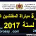 عاجل صدور مذكرة مباراة توظيف مفتشي التعليم الابتدائي و الثانوي لسنة 2017