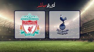 مشاهدة مباراة ليفربول وتوتنهام بث مباشر 31-03-2019 الدوري الانجليزي