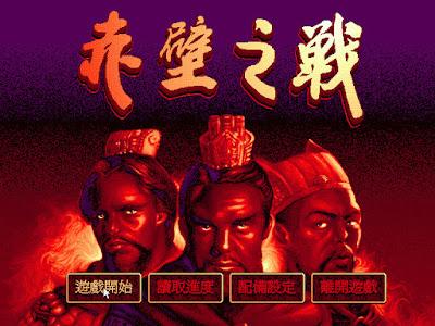 【Dos】赤壁之戰+完整攻略下載,骨灰三國題材角色扮演遊戲!