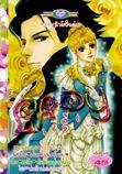 การ์ตูน Lady เล่ม 62