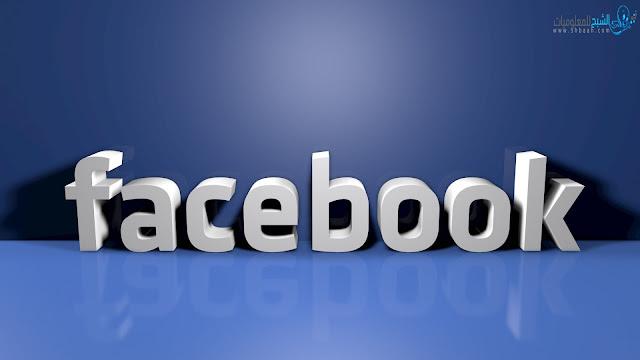 تعرف على من قام بتعطيل الدردشة معك على فيس بوك بهذه الطريقة