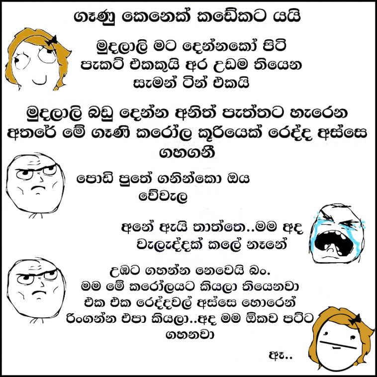 Theaf women sinhala gag meme joke