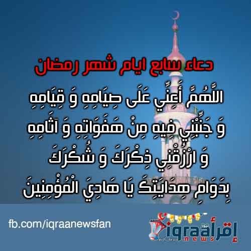دعاء اليوم السابع من رمضان | أعدية شهر رمضان 2016 | دعاء سادس يوم رمضان