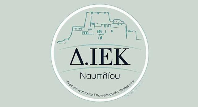 Η πρόταση του Δ.ΙΕΚ Ναυπλίου με τις νέες ειδικότητες για το 2020-21