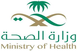 كشف نتيجة أسماء المقبولين في التأهيل الصحي لخريجي الدبلومات الصحية بالمملكة العربية السعودية 1438 رابط وزارة الصحة السعودية 2017-1438