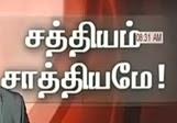 Sathiyam Sathiyame 26-04-2016 Sathiyam Tv
