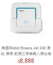 iROBOT 240 拖地機器人