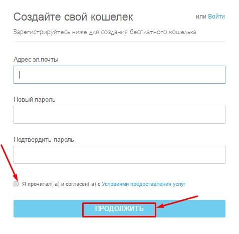 Регистрация кошелька 3