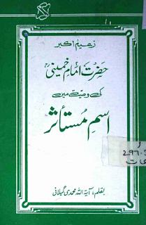 حضرت امام خمینی کی وصیت میں اسم مستاثر