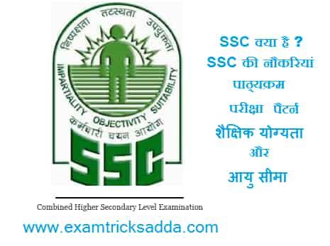SSC क्या है ? SSC की नौकरियां , पाठ्यक्रम ,  परीक्षा पैटर्न , शैक्षिक योग्यता और  आयु सीमा