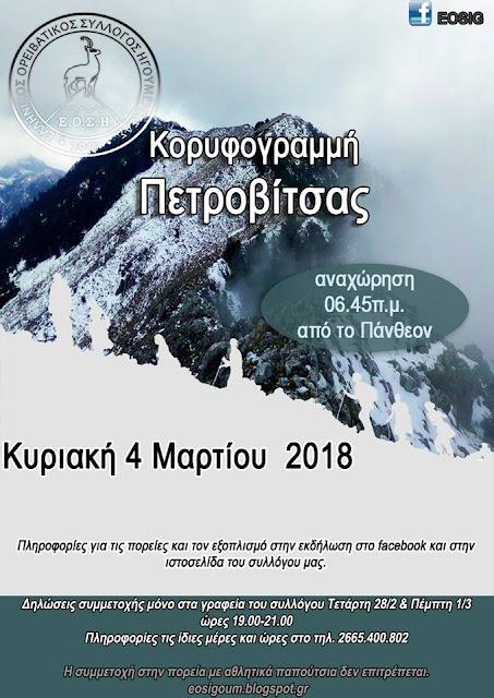 Στην κορυφογραμμή της Πετροβίτσας την Κυριακή ο Ορειβατικός Σύλλογος Ηγουμενίτσας