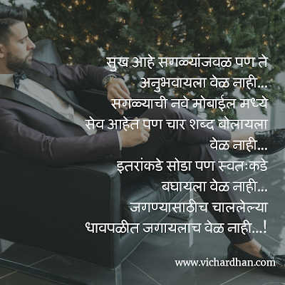 life whatsapp status in marathi