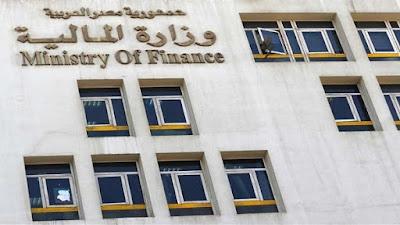 وزارة المالية - صورة أرشيفية
