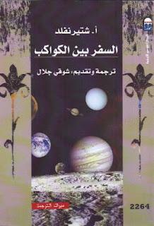 كتاب السفر بين الكواكب pdf،مترجم كتب عن الفلك والفضاء ، تحميل كتب برابط مباشر مجانا