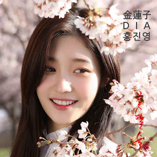 Hong Jin Young, Dia, Kim Yon Ja – You Are My Flower (꽃, 달, 술) (미운 날)