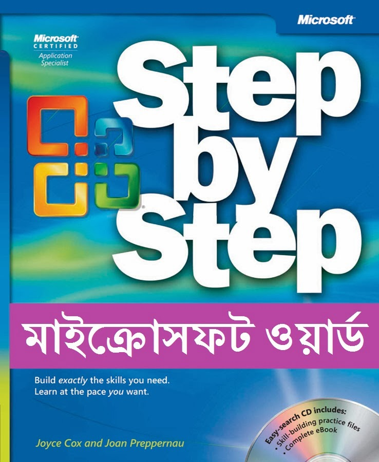 Microsoft Office Word Bangla