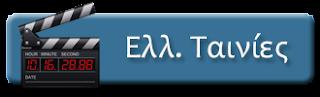 http://www.thetech.gr/search/label/%CE%95%CE%BB%CE%BB%CE%B7%CE%BD%CE%B9%CE%BA%CE%AD%CF%82%20%CE%A4%CE%B1%CE%B9%CE%BD%CE%AF%CE%B5%CF%82