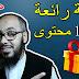 تقديم 1229 محتوى إنجليزي مجانا لكل المدونين | هدية هشام هاشم