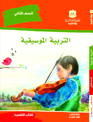 تحميل كتاب التربية الموسيقية الصف الثاني الأساسي