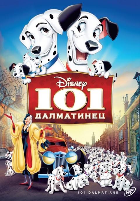 101 Dalmatet Dubluar ne shqip