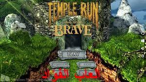 تحميل لعبة تمبل رن Temple Run للكمبيوتر والاندرويد برابط مباشر
