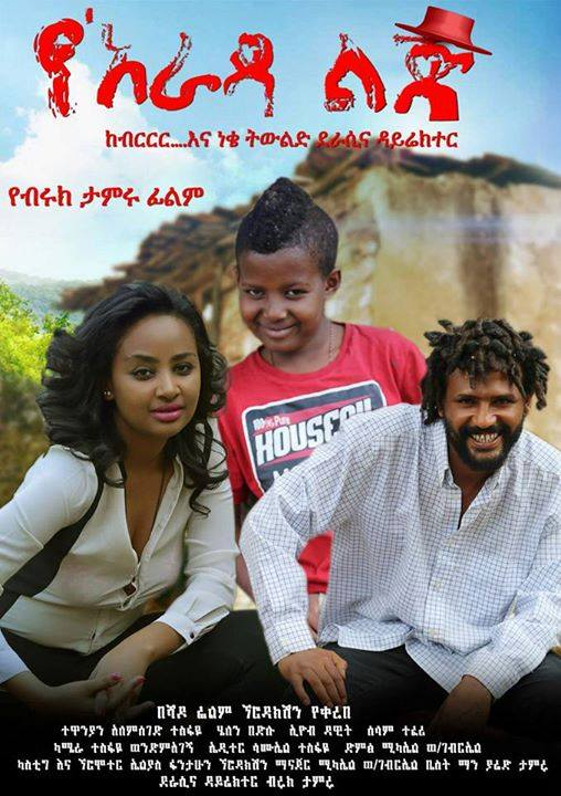 Yearada Lij   - Ethiopian Films-4262