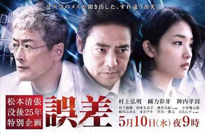 Sinopsis Error / Gosa / 誤差 (2017) - Film TV Jepang