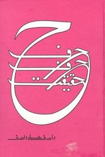 Harf Harf Haqeeqat By Wasif Ali Wasif