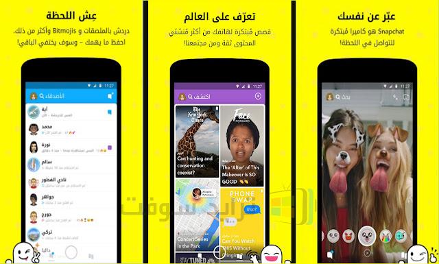 Download SnapChat Plus Apk Free