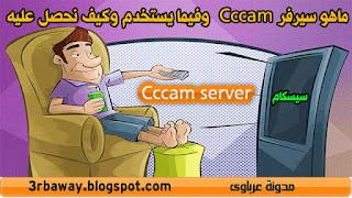 ماهو سيرفر Cccam  وفيما يستخدم وكيف نحصل عليه