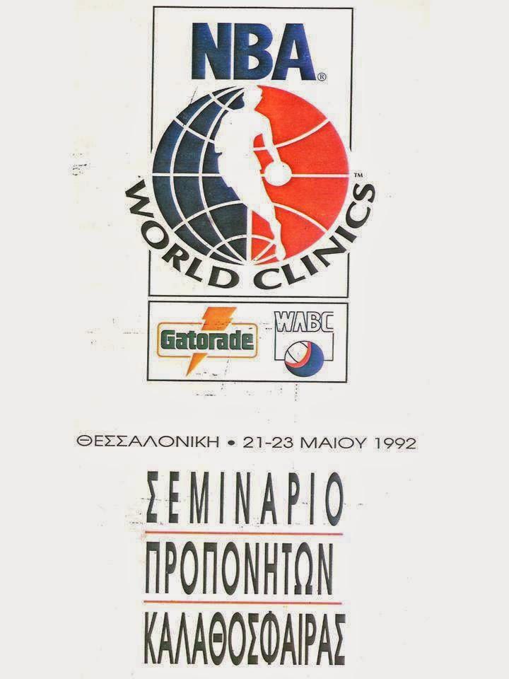 Προπονητικές σημειώσεις -NBA WORLD CLINICS-.THESSALONIKI 21 -23 MAY 1992