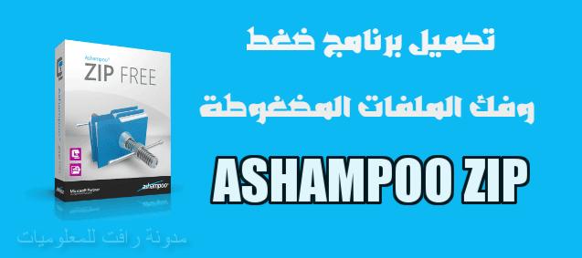 تحميل برنامج Ashampoo ZIP 2020 لفك وضغط الملفات