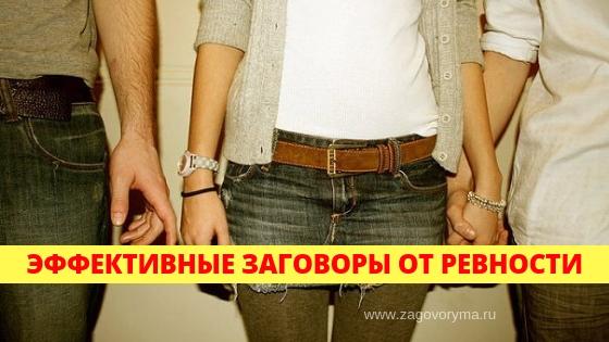 Эффективные заговоры от ревности