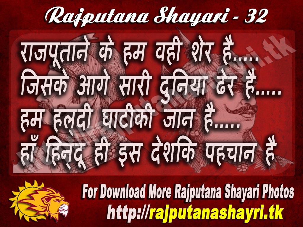 Most Inspiring Wallpaper Logo Rajput - Rajputana-Shayari-Photos-32  Pic_174313.jpg