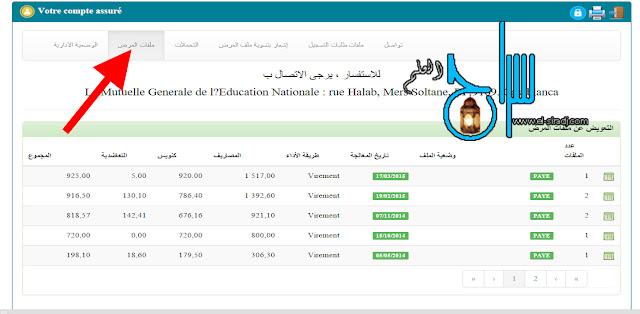 كيفية تتبع الملفات المرضية عبر موقع كنوبس