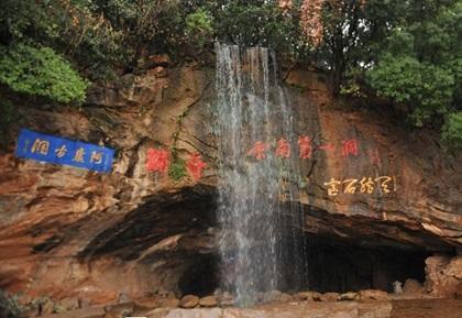 ถ้ำอาหลูกู่ (Alugu Cave)