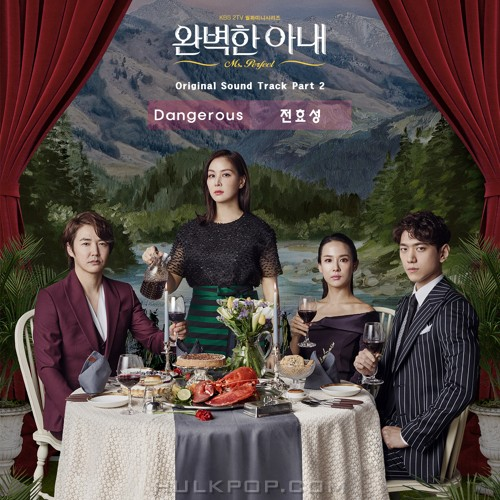 Jun Hyo Seong – Ms. Perfect OST Part.2