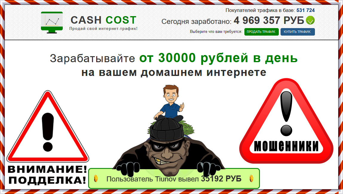 support@cash-cost.ru.com  Отзывы