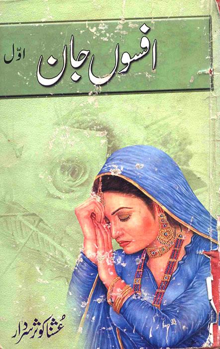 afsoon e jaan urdu novel