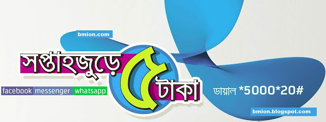 Grameenphone-Social-Pack-Daily-20MB-1Tk-or-Weekly-40MB-5Tk-or-28Days-100MB-15Tk-Unlimited-Facebook-WhatsApp-and-Comoyo