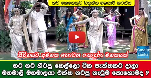 Surprise Wedding Dance - Nishadi & Rasan