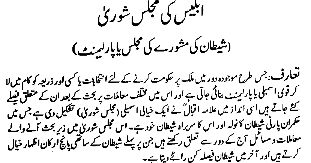 Iblees ki majlis-e-shura urdu