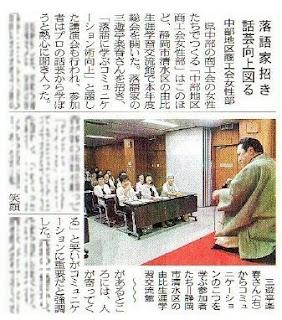 三遊亭楽春のコミュニケーション講演会が新聞に掲載されました。
