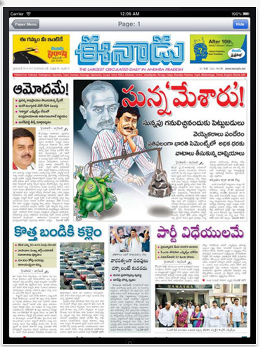 ravi akula 39 s chronicles eenadu epaper app for ipad. Black Bedroom Furniture Sets. Home Design Ideas