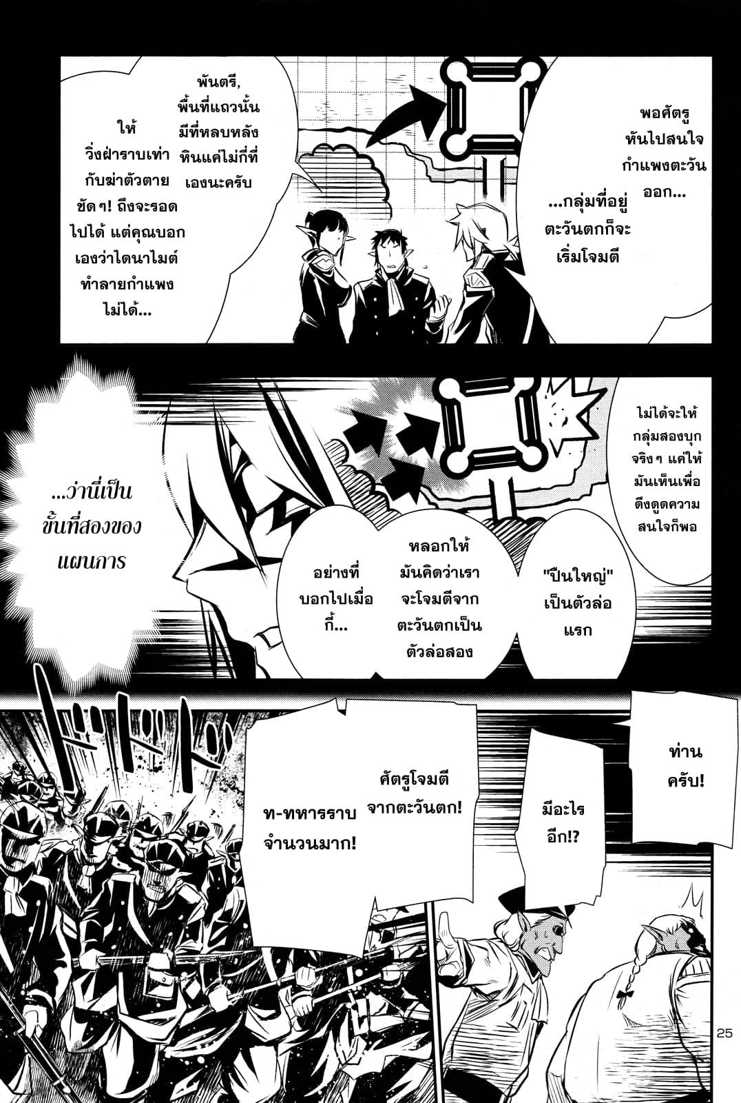 อ่านการ์ตูน Shinju no Nectar ตอนที่ 6 หน้าที่ 25