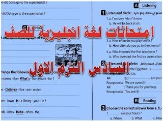 امتحانات اللغة الانجليزية للصف السادس الابتدائى الترم الاول